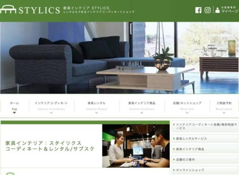 STYLICS(スタイリクス)