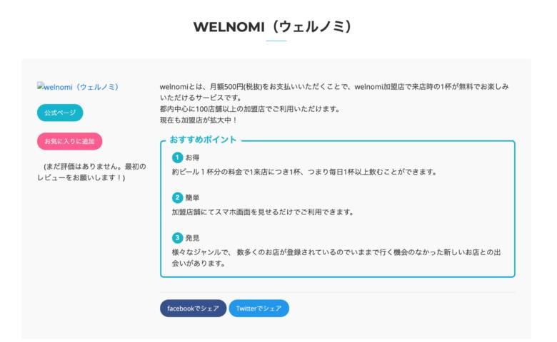 welnomi(ウェルノミ)