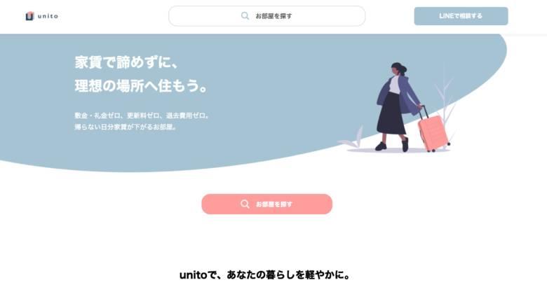 unito(ユニット)
